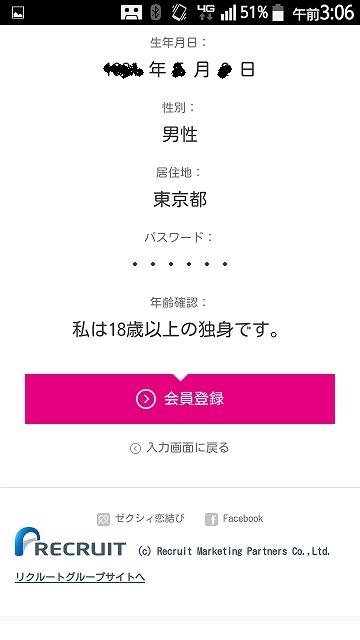 登録情報5