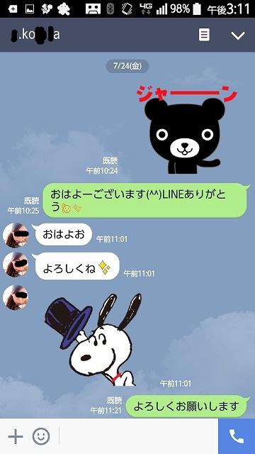 3日LINEへ