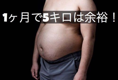1ヶ月で5キロ痩せる方法