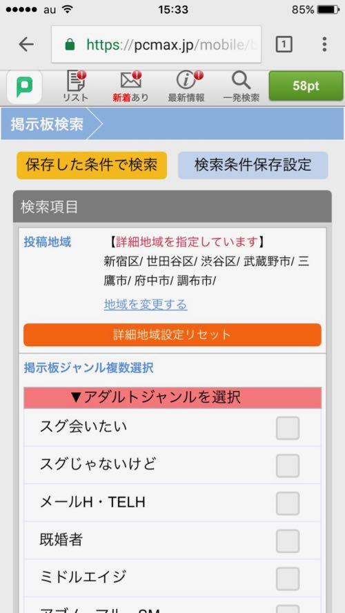 PCMAX掲示板検索