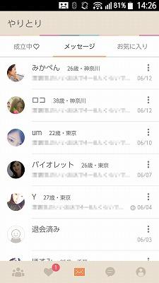 s-Screenshot_2016-06-16-14-26-39