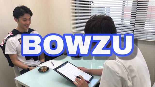 bowzu体験談