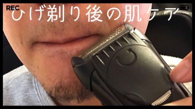 髭剃り後のアフターケア