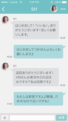 s-ios_message