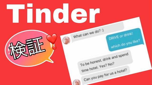 Tinderはやれるアプリ?