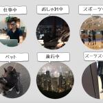 マッチングアプリの写真例