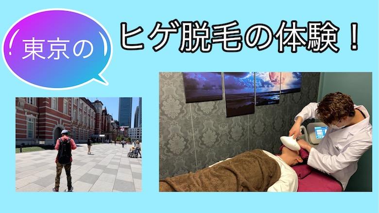 東京でヒゲ脱毛した体験談!!