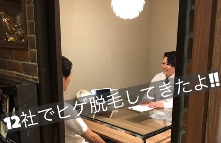 ヒゲ脱毛おすすめ12社比較!!