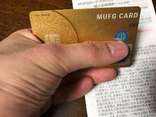 私のゴールドカード