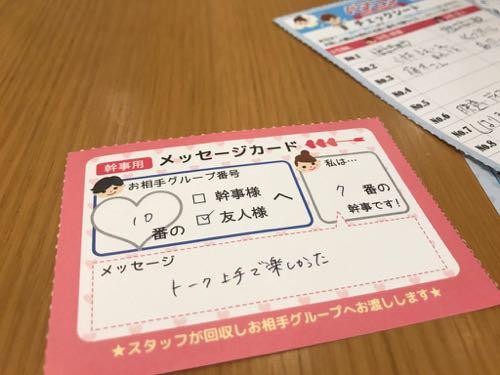 相手からの告白カード