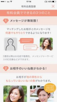 出会いの場マッチングアプリ