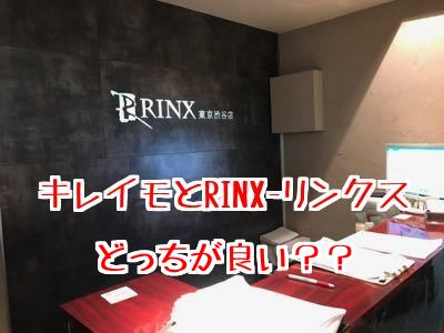メンズ キレイモとRINX-リンクス比較