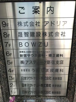 bowzu看板