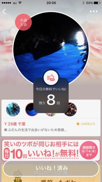 with今日の無料いいね×10