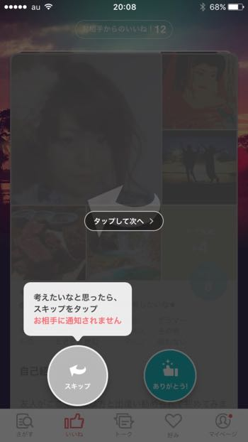 withいいねをもらった数