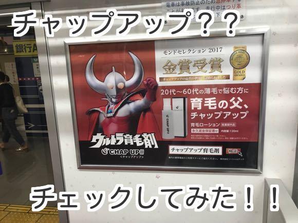 チャップアップ電車広告