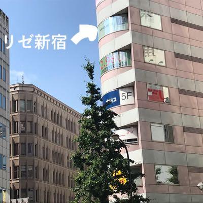 メンズリゼ新宿のビル