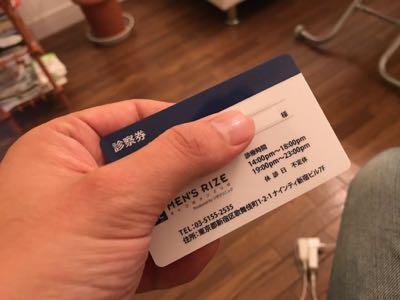 メンズリゼの会員カード