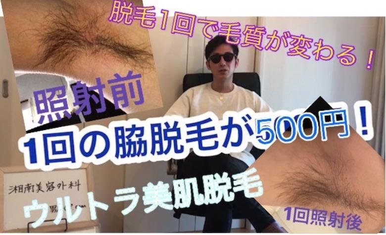 湘南美容外科で脇毛脱毛したメンズのブログ
