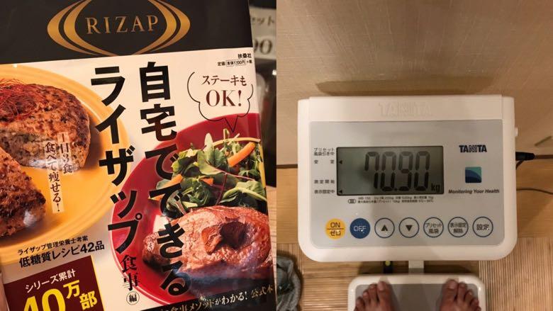 ライザップの低糖質ダイエット挑戦!!