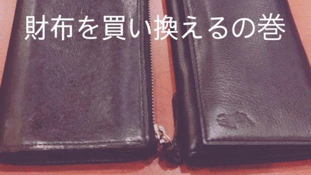 使用している長財布
