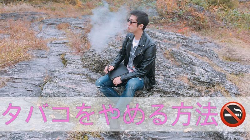 タバコをやめよう!!