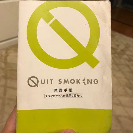 禁煙外来の冊子