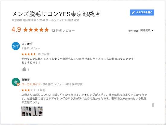 YESのGoogle評価