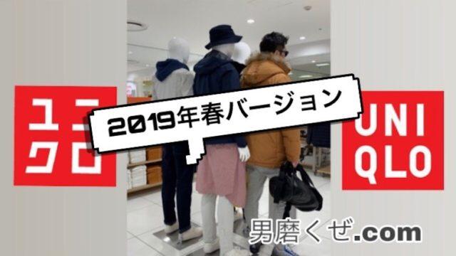 2019春のユニクロコーデ