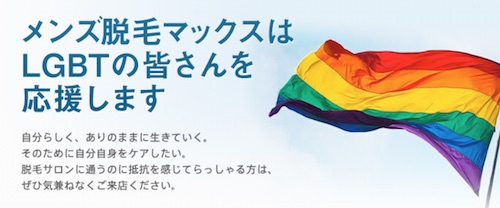 LGBTを支援する会社MAX