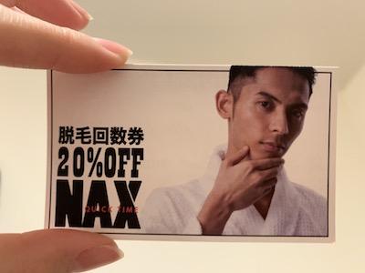 NAXの割引券