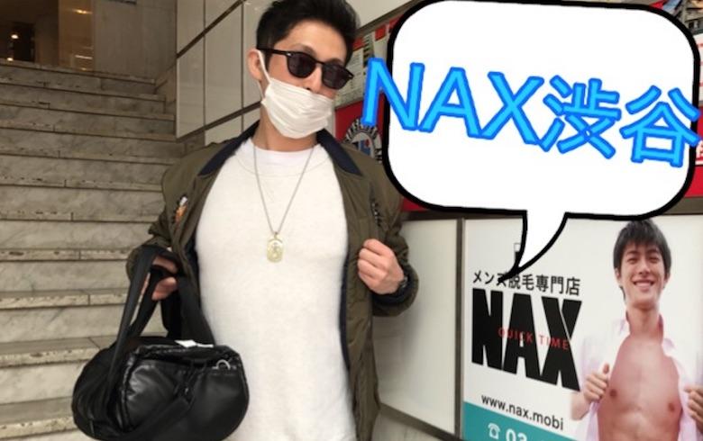 NAX渋谷でメンズ脱毛体験レポ!