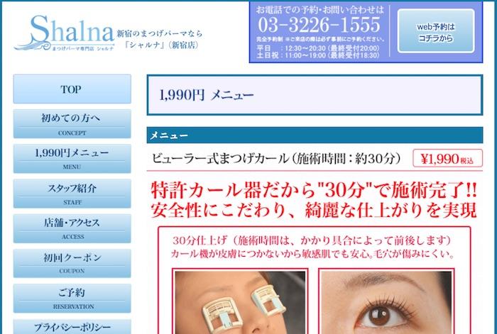 まつ毛パーマ専門店シャルナ新宿