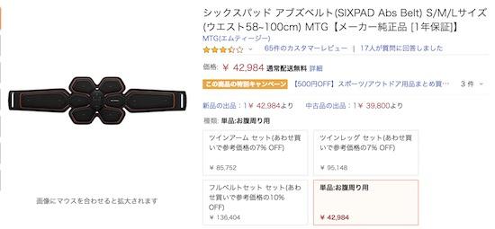 アマゾンでSIXPADを検索