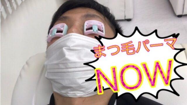 まつ毛パーマの体験談!!