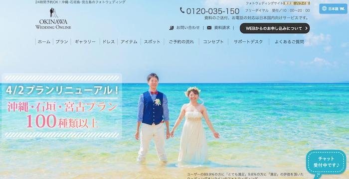 okinawa wedding online