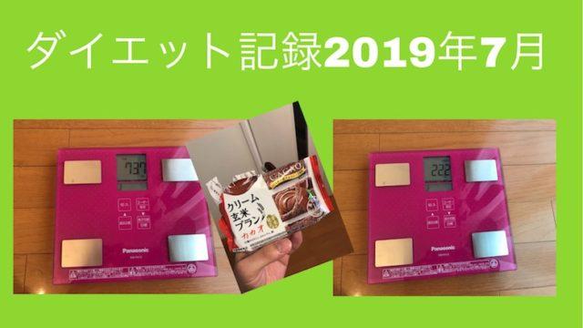 ダイエット記録2019.7