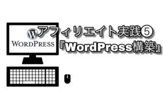 アフィリならWordPress